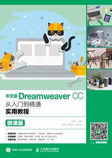 中文版Dreamweaver CC从入门到精通实用教程 (微课版)