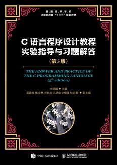 C语言程序设计教程实验指导与习题解答(第5版)