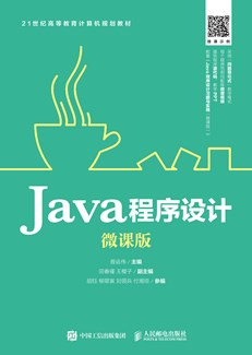 Java程序设计(微课版)
