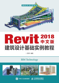 Revit 2018中文版建筑設計基礎實例教程