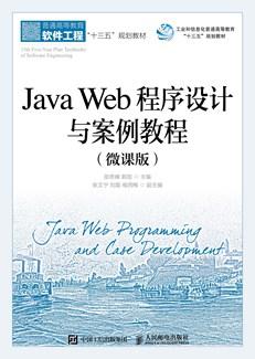 Java Web程序设计与案例教程(微课版)