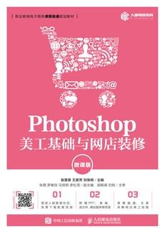 Photoshop 美工基础与网店装修(微课版)