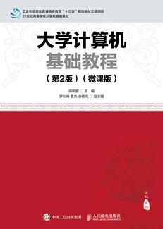 大学计算机基础教程(第2版) (微课版)