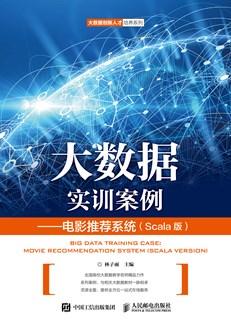 大数据实训案例——电影推荐系统(Scala版)