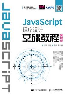 JavaScript程序设计基础教程(慕课版)
