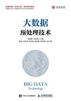 大数据预处理技术
