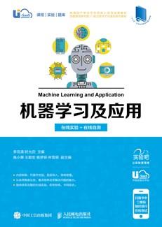机器学习及应用(在线实验+在线自测)