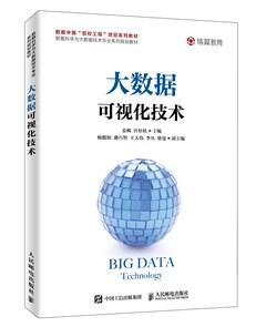 大数据可视化技术
