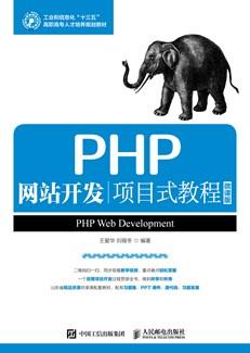 PHP网站开发项目式教程(微课版)