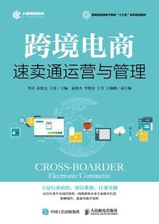 跨境电商:速卖通运营与管理