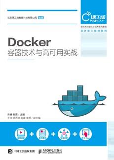 Docker容器技术与高可用实战