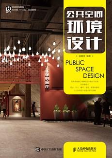 公共空间环境设计