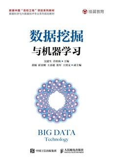 数据挖掘与机器学习