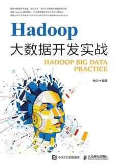 Hadoop大数据开发实战
