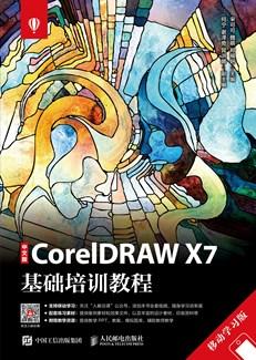 中文版CorelDRAW X7基础培训教程(移动学习版)