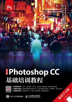 中文版Photoshop CC基础培训教程(移动学习版)