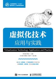 虚拟化技术应用与实践