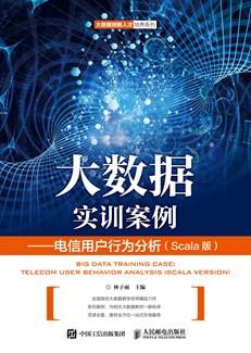 大数据实训案例——电信用户行为分析(Scala版)