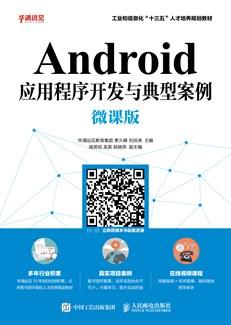Android應用程序開發與典型案例(微課版)