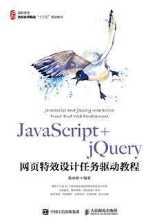 JavaScript+jQuery網頁特效設計任務驅動教程