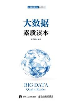 大数据素质读本