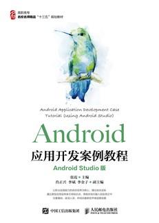 Android應用開發案例教程(Android Studio版)