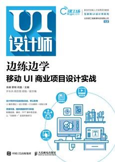 邊練邊學——移動UI商業項目設計實戰