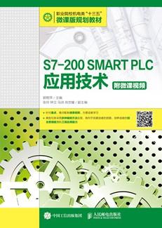 S7-200 SMART PLC应用技术(附微课视频)