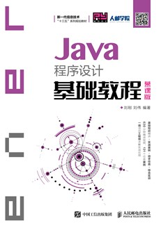 Java程序设计基础教程(慕课版)