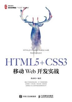 HTML5+CSS3移動Web開發實戰