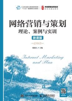 网络营销与策划:理论、案例与实训(微课版)