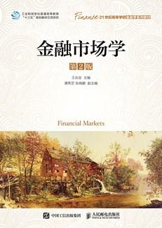 金融市場學(第2版)
