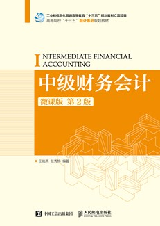 中级财务会计(微课版 第2版)