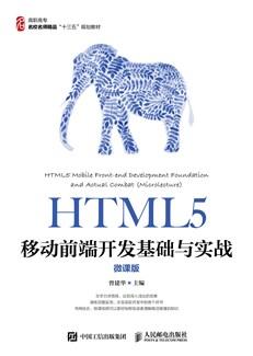 HTML5移動前端開發基礎與實戰(微課版)