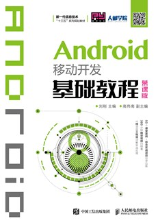 Android移動開發基礎教程(慕課版)
