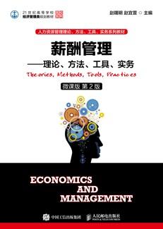 薪酬管理——理论、方法、工具、实务(微课版 第2版)