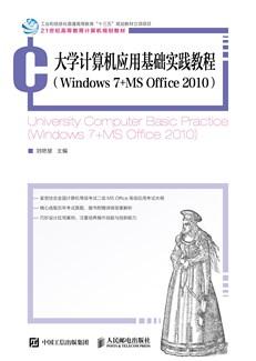 大学计算机应用基础实践教程(Windows 7+MS Office 2010)