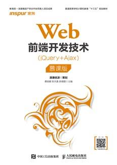 Web前端开发技术(jQuery+Ajax)(慕课版)