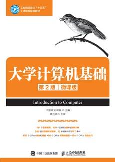大学计算机基础(第2版)(微课版)