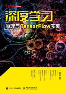 深度学习原理与 TensorFlow实践