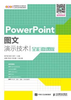 PowerPoint图文演示技术(全彩微课版)