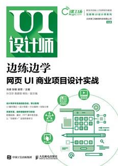 邊練邊學:網頁UI商業項目設計實戰