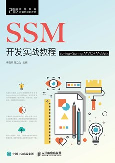 SSM开发实战教程(Spring+Spring MVC+MyBatis)