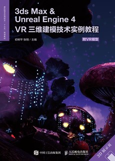 3ds Max & Unreal Engine 4——VR三维建模技术实例教程(附VR模型)