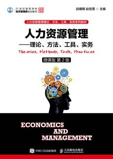 人力资源管理——理论、方法、工具、实务(微课版 第2版)