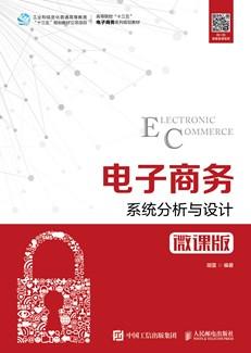 电子商务系统分析与设计(微课版)