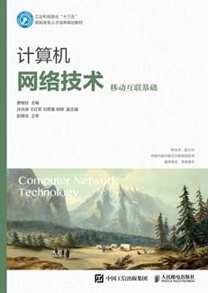 计算机网络技术(移动互联基础)