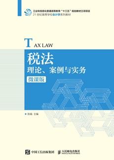税法:理论、案例与实务(微课版)