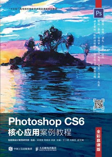 Photoshop CS6核心应用案例教程(全彩慕课版)