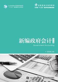 新编政府会计( 第3版)